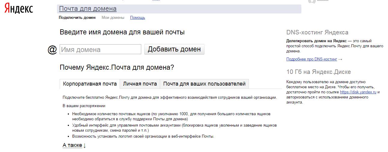screenshot-pdd.yandex.ru 2016-05-17 13-53-42.png