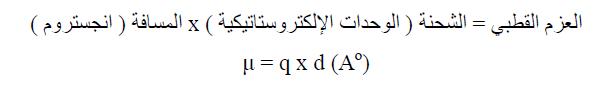 قانون حساب عزم ثنائي القطب ١