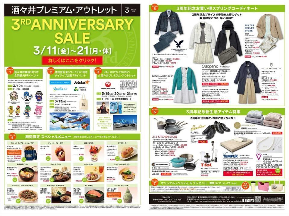 P05.【酒々井】3rd ANNIVERSARY SALE.jpg