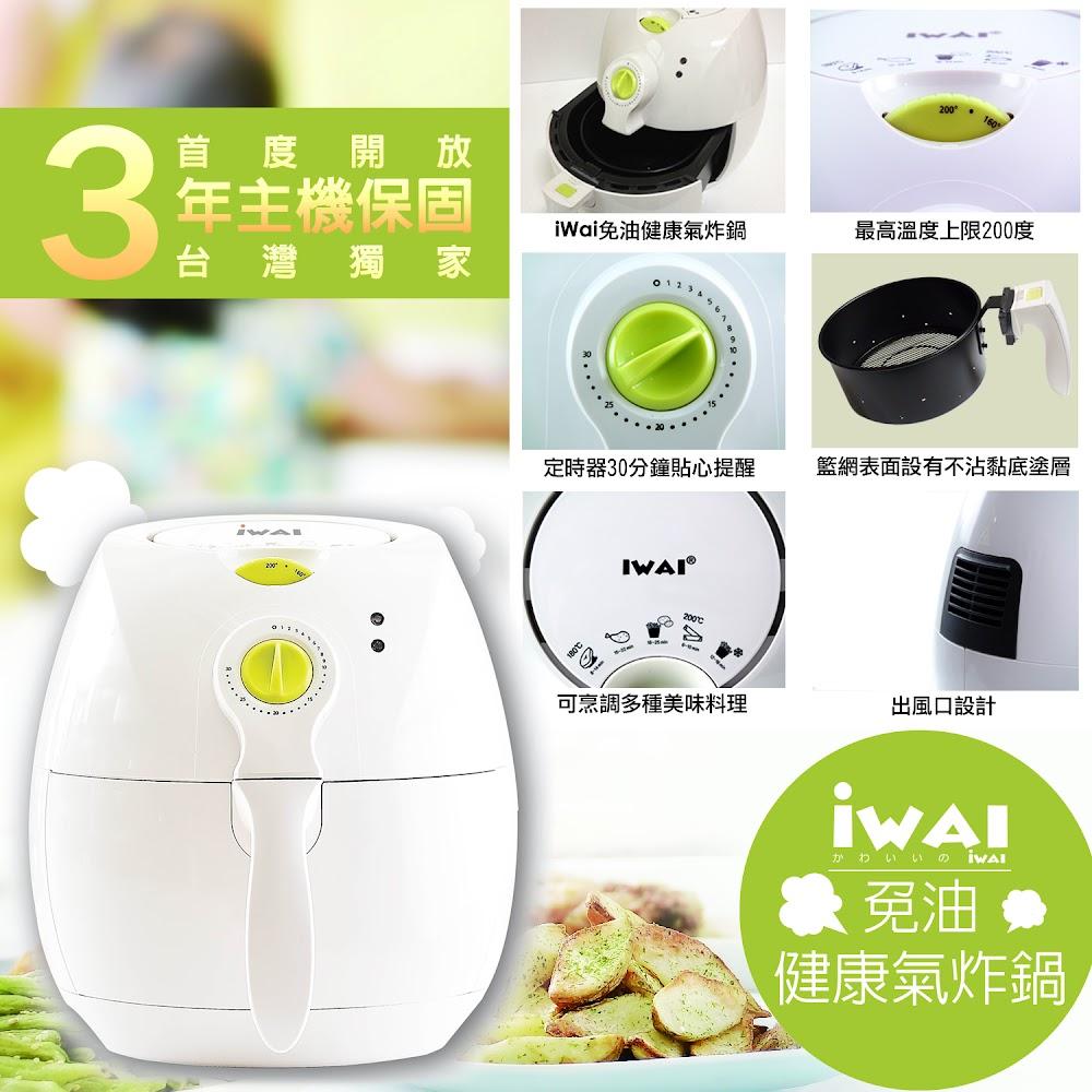 IWAI 健康免油氣炸鍋EC-102 (白/綠配)