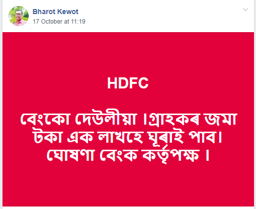 HDFC Pic 4.png