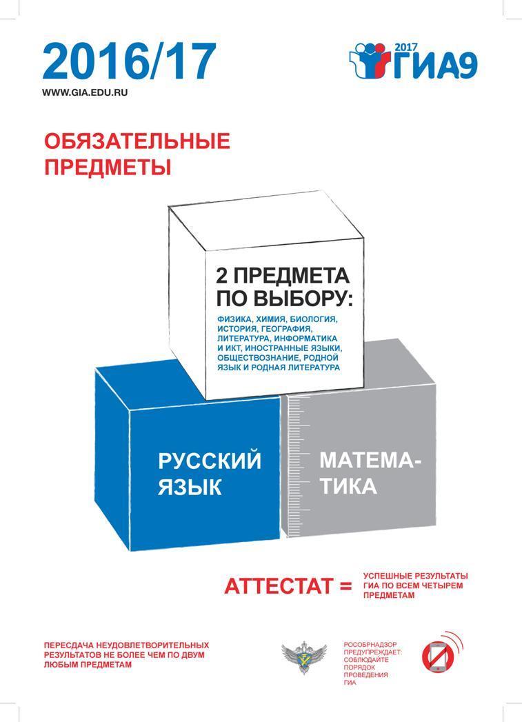 http://buzuluk-school1.ucoz.ru/GIA/ogeh-2017.jpg