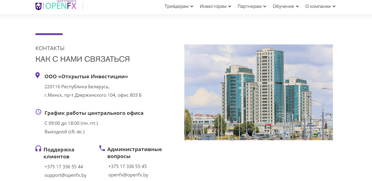 Open FX - брокер-жулик из Беларуси, Фото № 7 - 1-consult.net