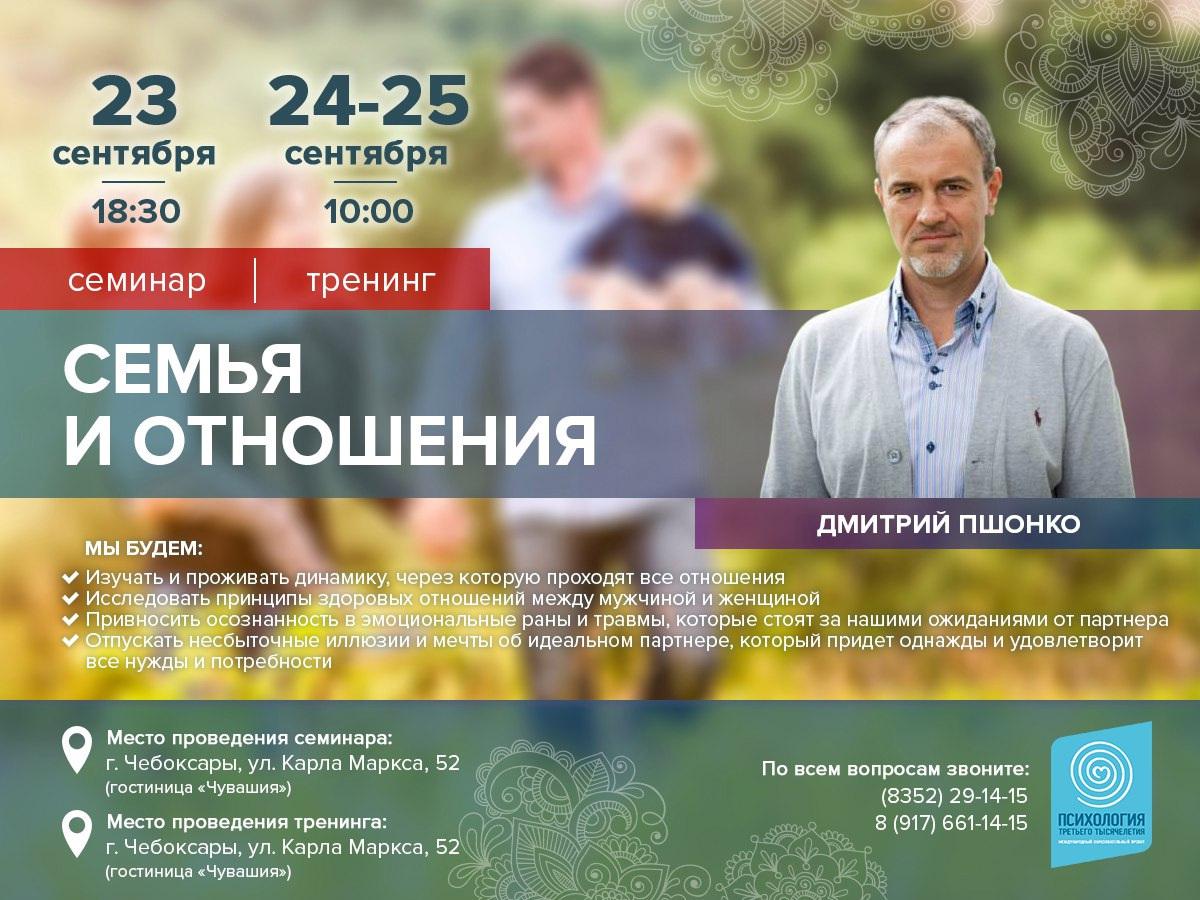 Дмитрий Пшонко Лекции