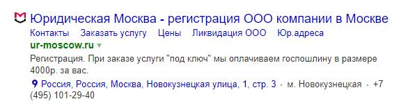 Сайт компании Юридическая Москва
