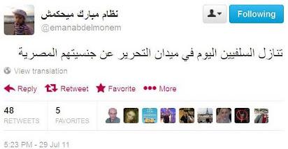 أشرف صابر يوثق: مليونية قندهار وهتاف