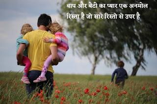 Daughter Shayari In Hindi