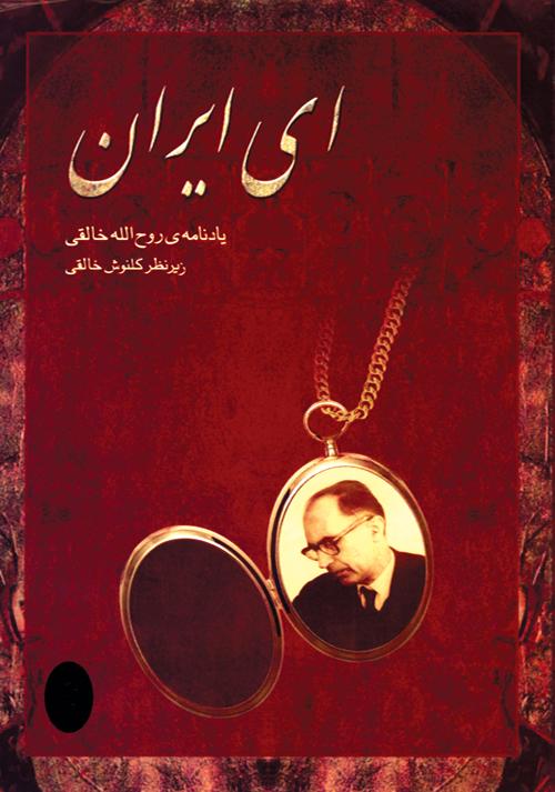 کتاب ای ایران گلنوش خالقی انتشارات ماهور