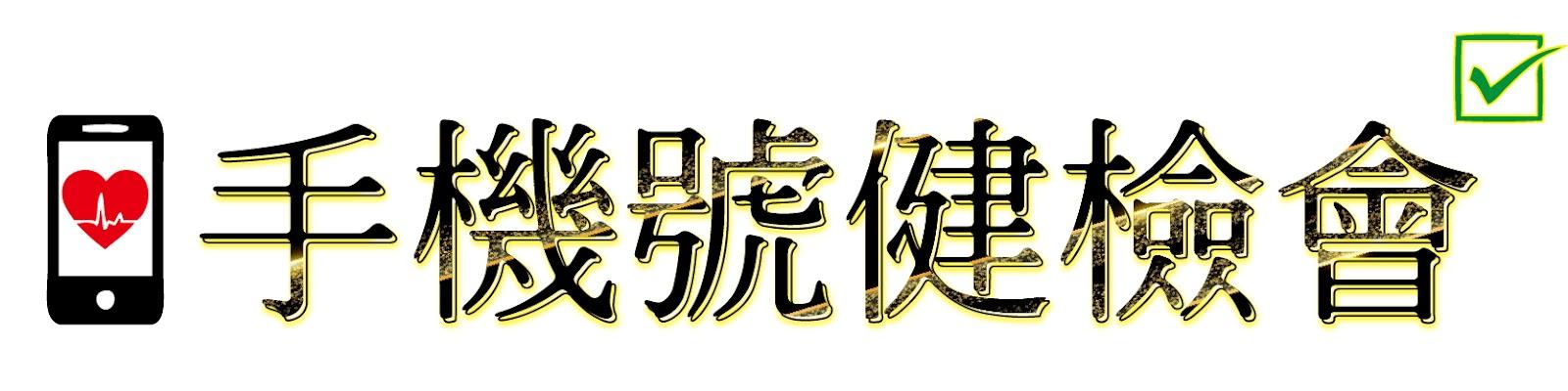 【數字風水】手機門號健檢會