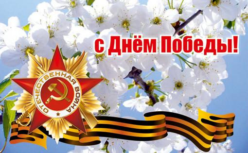 C:\Users\Завуч\Pictures\9 мая\unnamed.jpg