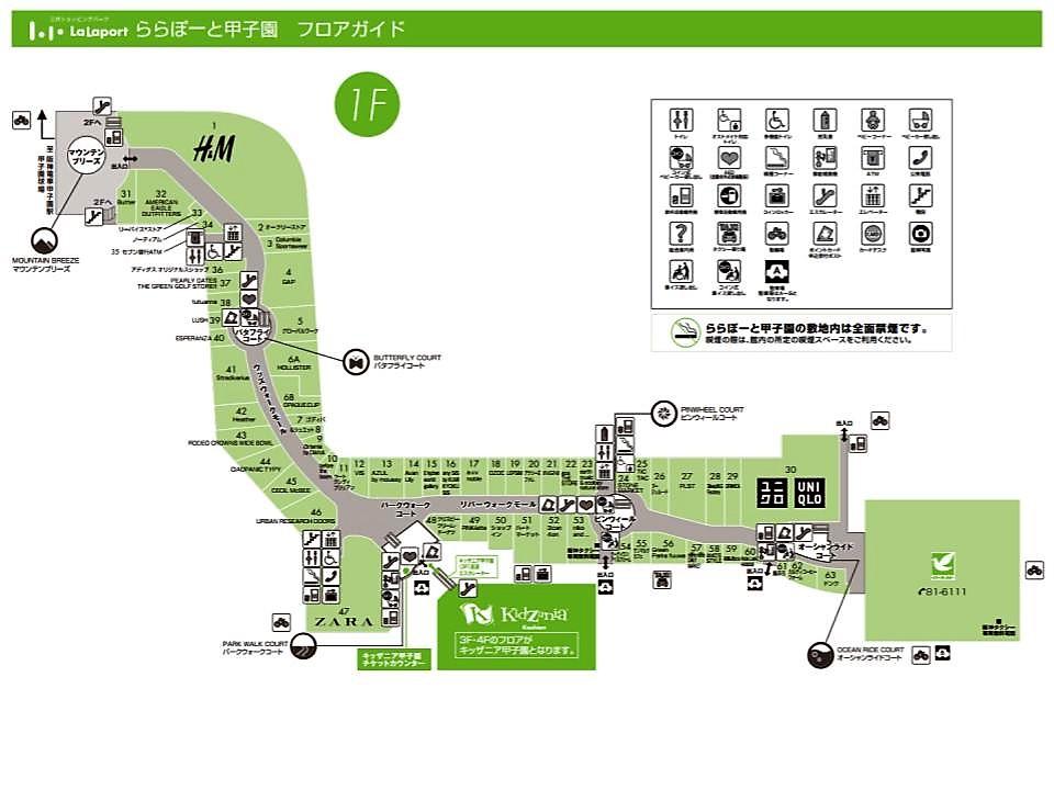 R10.【甲子園】1階フロアガイド 170102.jpg