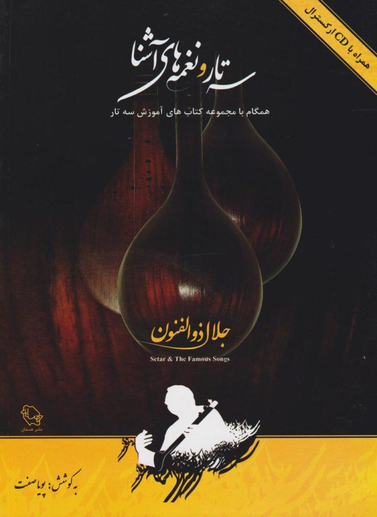 کتاب سهتار و نغمههای آشنا پویا صفت انتشارات هستان