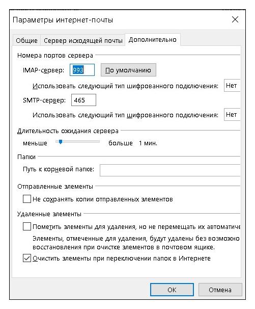 установите следующие значения протоколов подключения: IMAP-сервер — 993; SMTP-сервер — 465