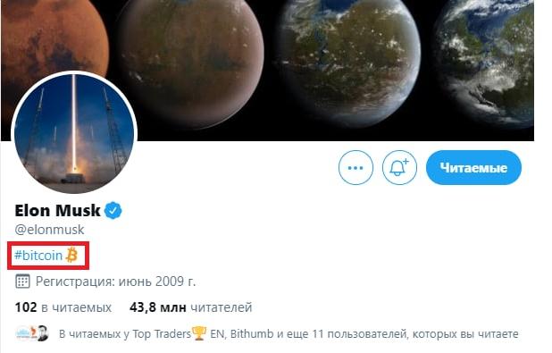 Профиль Илона Маска в Twitter.