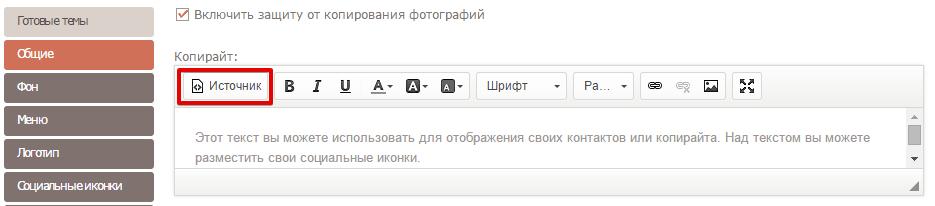 Gophotoweb_-_ustanovka_koda_chata2