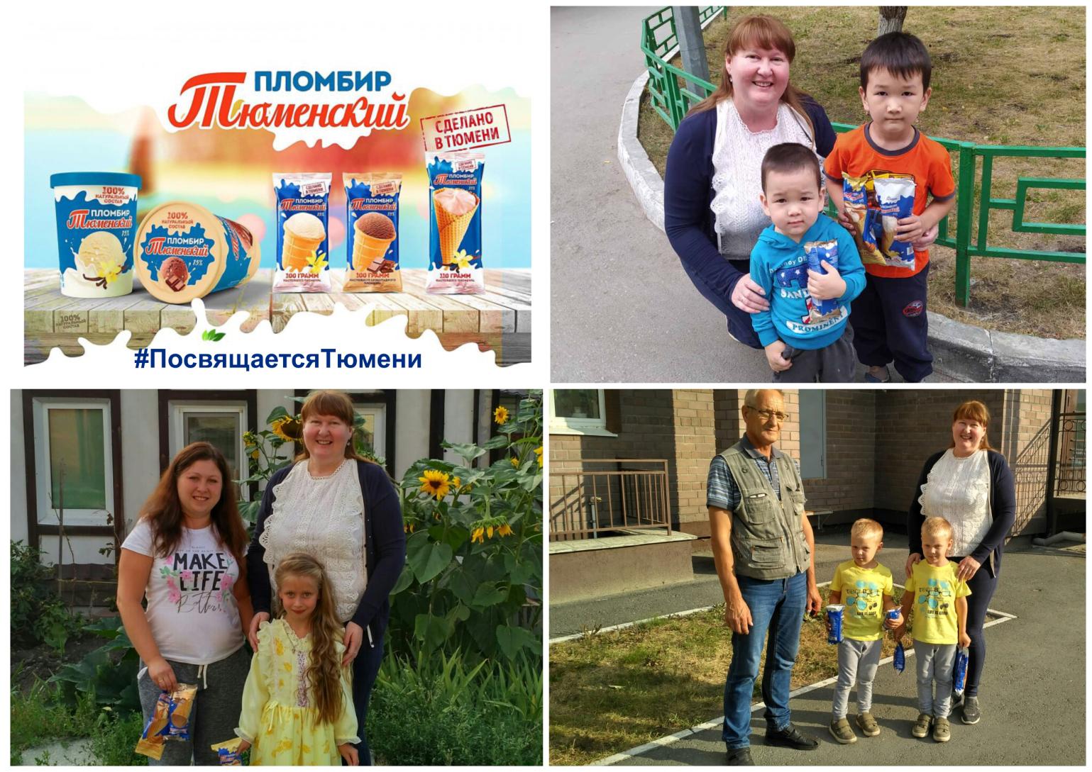 C:\Users\treff\Desktop\Грамоты и благодарности\Многодетная семья в истории Сибири\Коробка мороженого\Мороженое.png