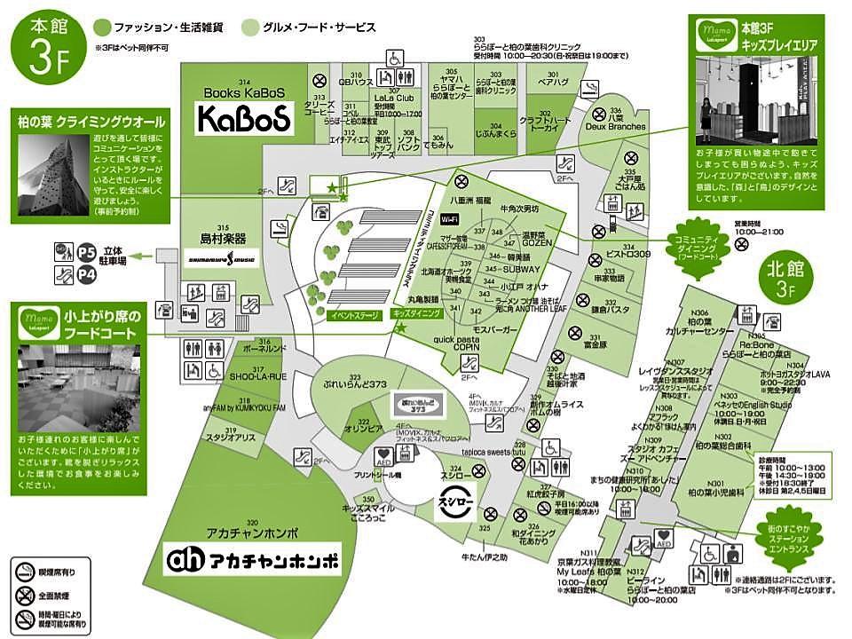 R05.【柏の葉】3階フロアガイド 170214版.jpg
