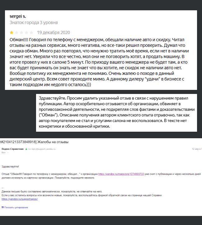 Пример взаимодействия с сайтом-отзовиком