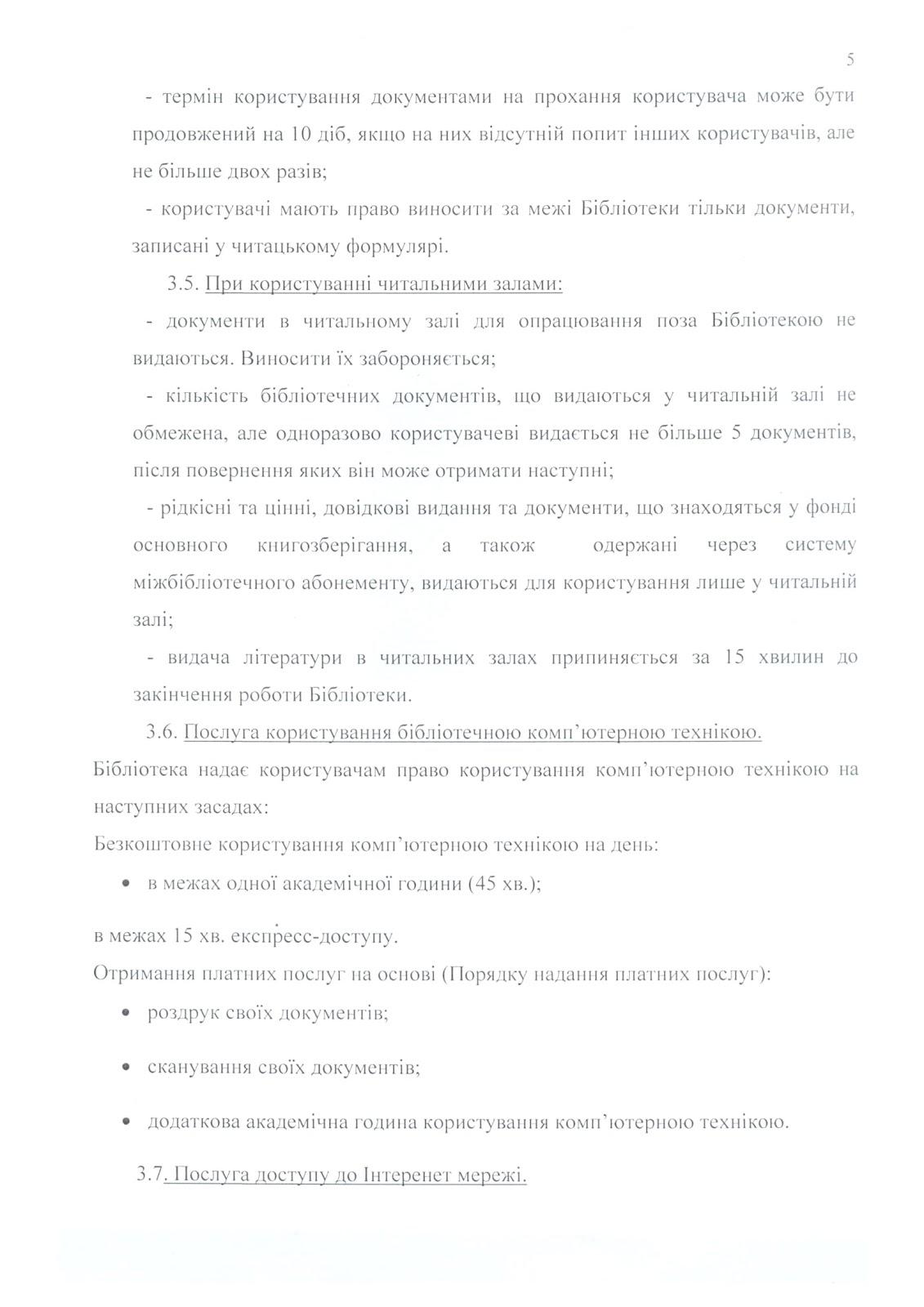 Правила користування ДБУ для юнацтва-5.jpg