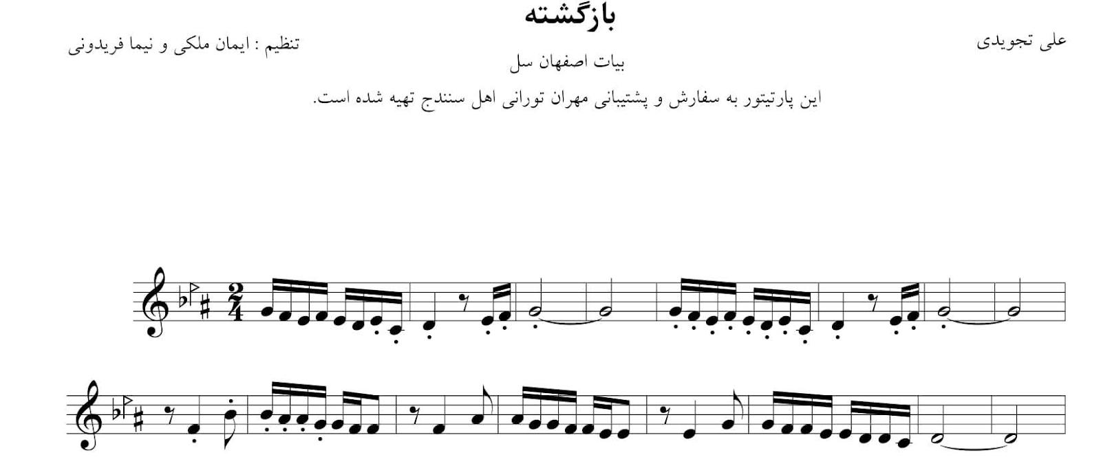 نت آهنگ بازگشته (امید جانم) دلکش علی تجویدی رحیم معینی کرمانشاهی اصفهان ر