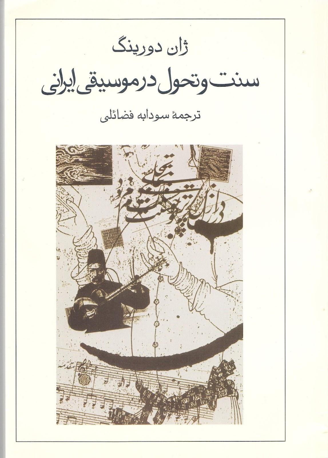 کتاب سنت و تحول در موسیقی ایرانی ژان دورینگ