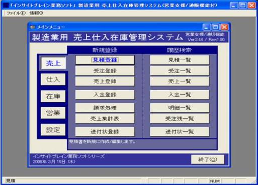 Access2010~365版 製造業用 売上仕入在庫管理 インサイトブレインシステムの画面