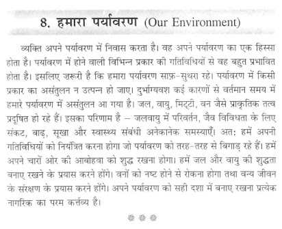 Essay on environment in hindi for class 8