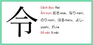 Niên hiệu Lệnh Hòa - chữ Rei