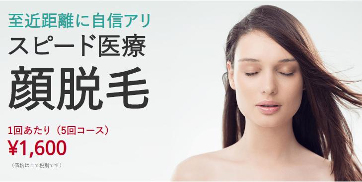 渋谷美容外科クリニックの顔脱毛画像