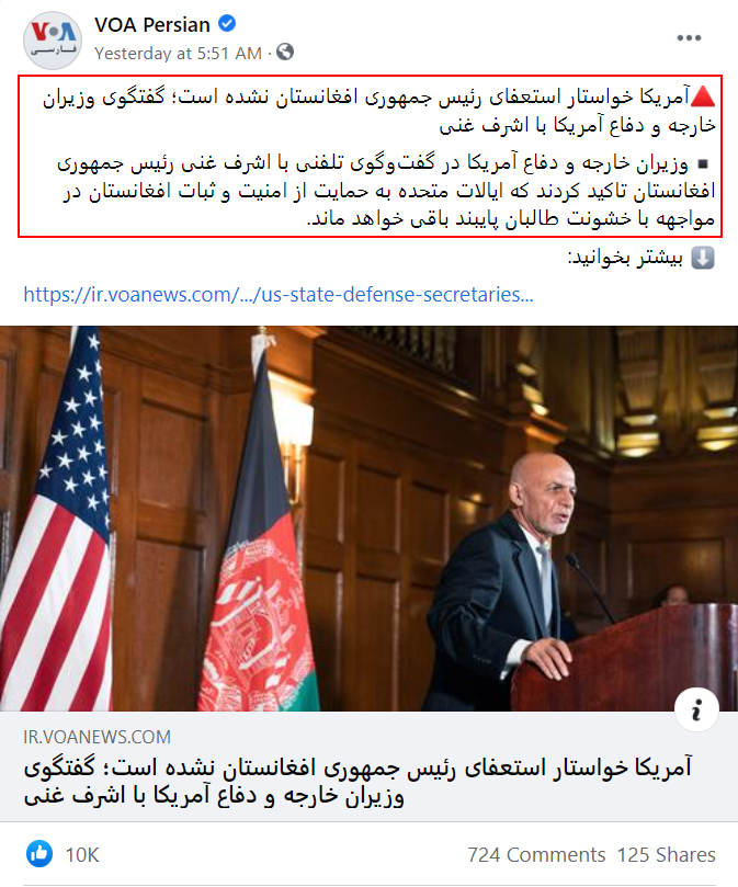 C:\Users\Dell-Vio\Desktop\14.08.2021\The United States has not demanded the resignation of the President of Afghanistan.png
