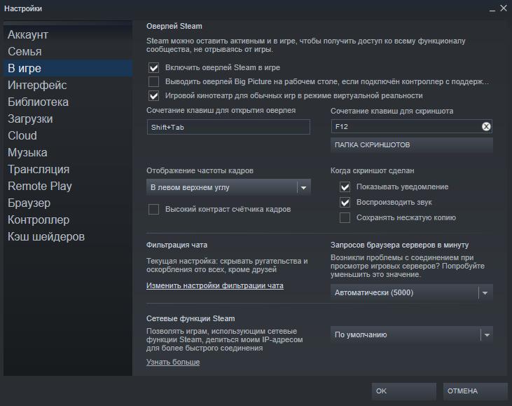 Настройки FPS в Steam