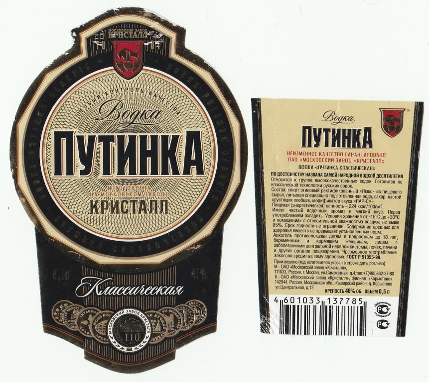 http://static.newauction.ru/offer_images//2016/02/06/07/big/O/ofyGnPtDvok/etiketka_putinka_0_5_l.jpg