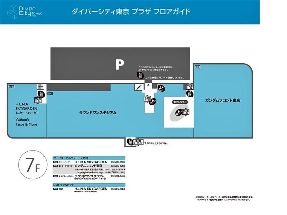 D01.【DC東京】7Fフロアガイド 170306版.jpg