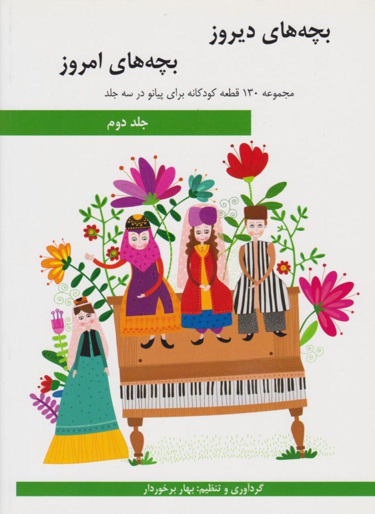کتاب بچههای دیروز بچههای امروز ۲ بهار برخوردار انتشارات هنر و فرهنگ