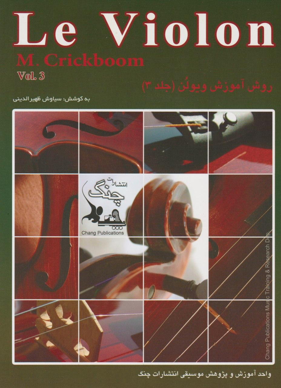 کتاب سوم لویولن Le Violon انتشارات چنگ