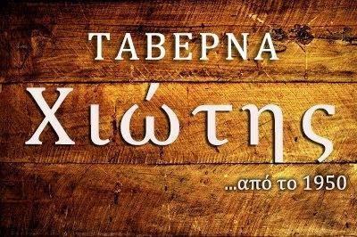 Φωτογραφία του χρήστη Ταβέρνα Χιώτης Chiotis.