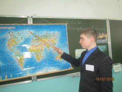 C:\Users\Завуч\Desktop\география, уроки Арктика\IMG_5288.JPG
