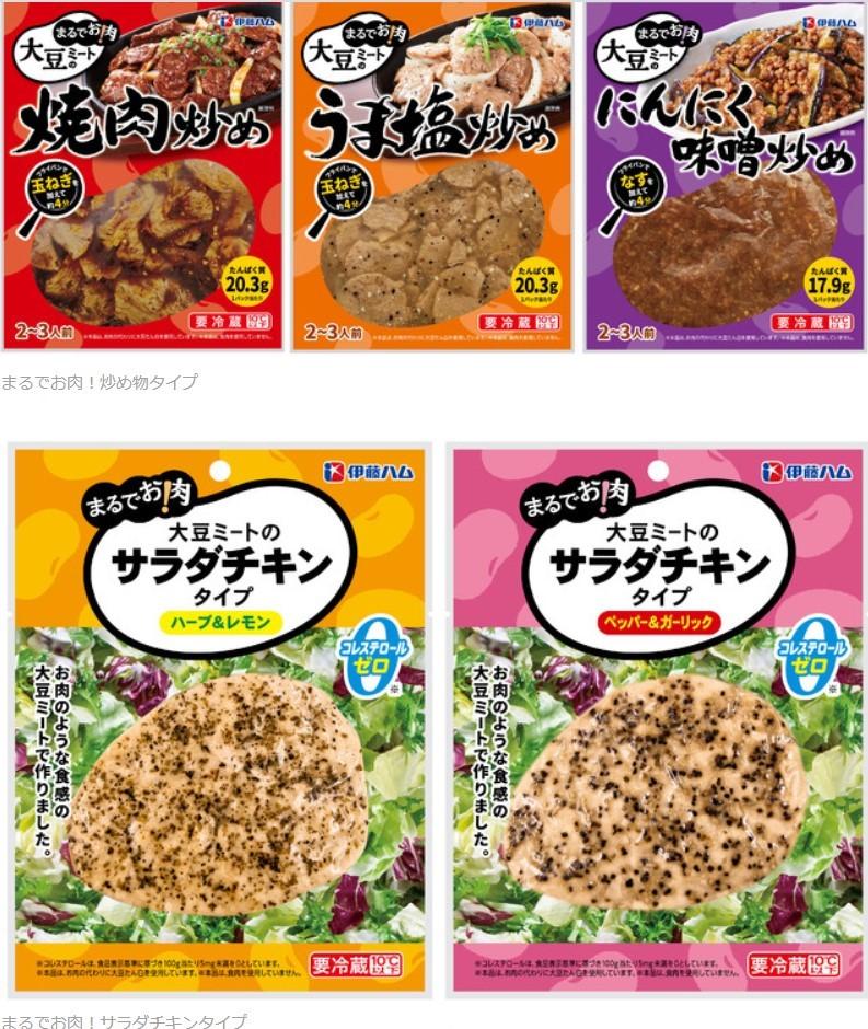 「まるでお肉!大豆ミート」シリーズの新商品5品