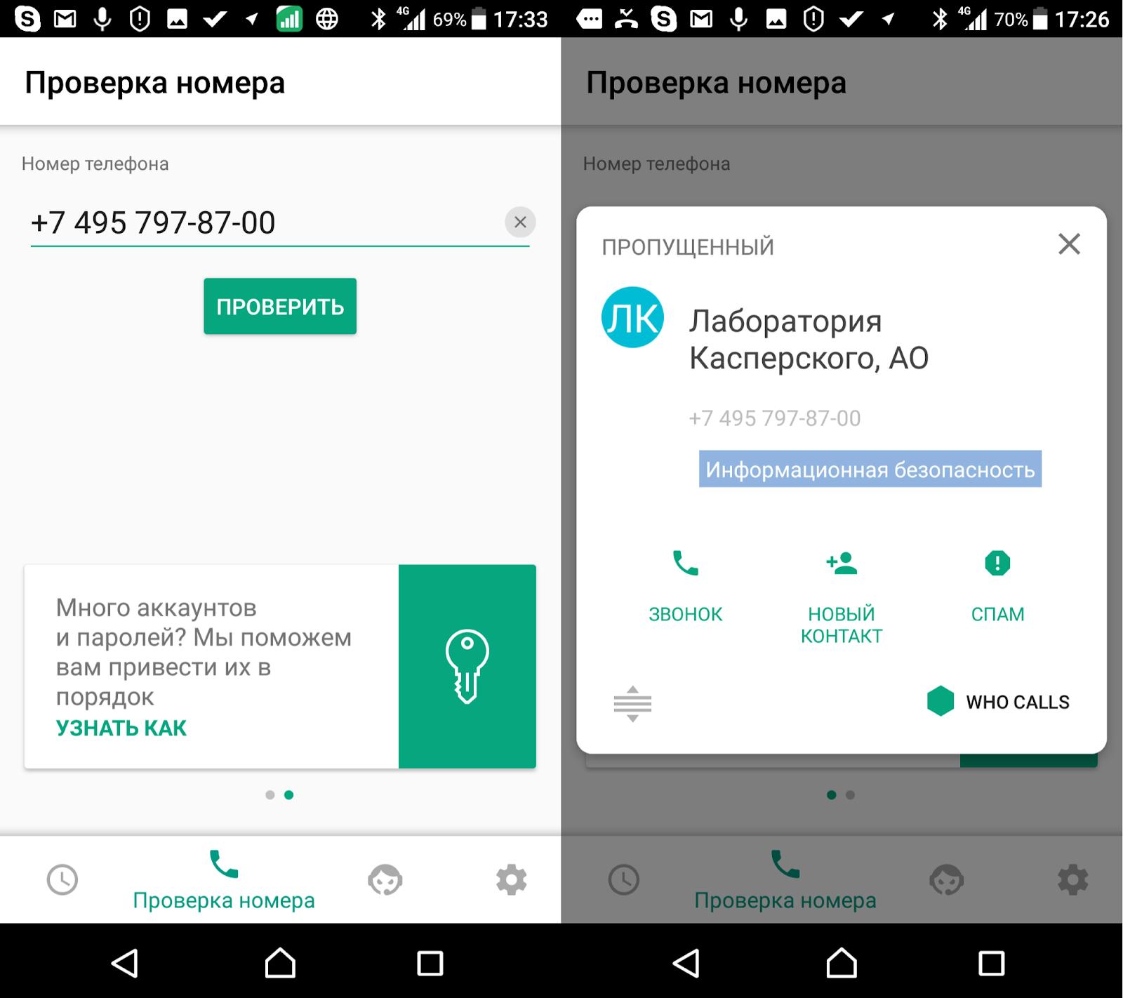 Kaspersky Who Calls для блокировки нежелательных звонков