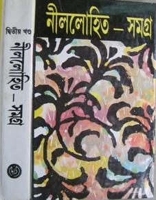 নীললোহিত সমগ্র ২ by Sunil Gangopadhyay