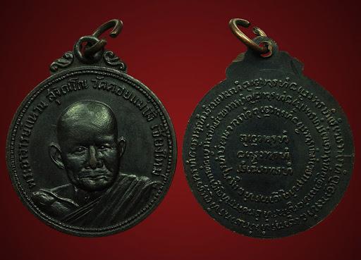 1. เหรียญหลวงปู่แหวน วัดดอยแม่ปั๋ง รุ่น ทอ.๑ ปี ๒๕๑๓
