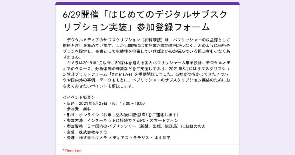 6/29開催「はじめてのデジタルサブスクリプション運営」参加登録フォーム
