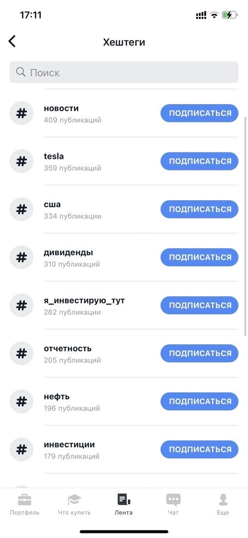 Зачем заводить аккаунт в Пульсе? Обзор социальной сети для инвесторов внутри Тинькофф