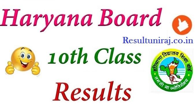 Haryana Board 10thResult 2018