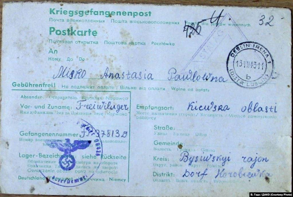 Лист від пораненого військовополоненого Бориса Міська, якого нацисти розстріляли у січні 1944 року за допомогу УПА. Надав В. ГЕДЗ / ДАКО