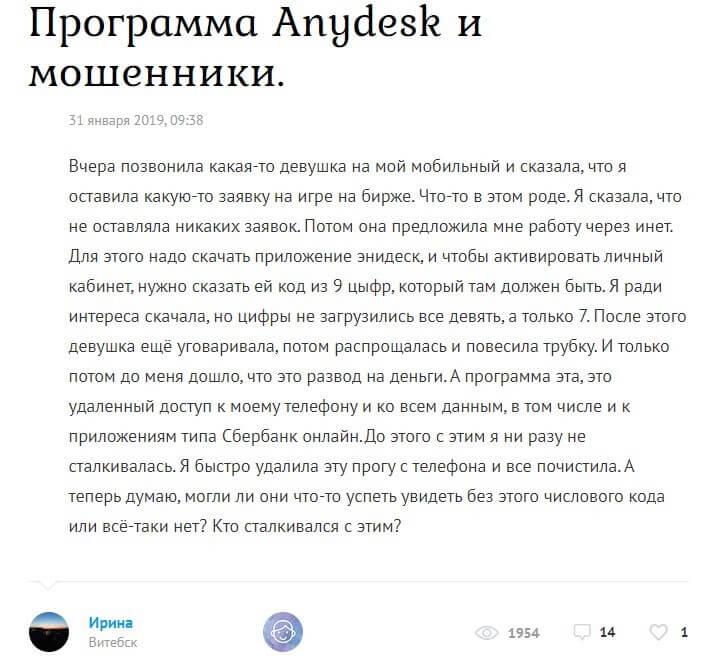 Мошенничество с помощью программы AnyDesk