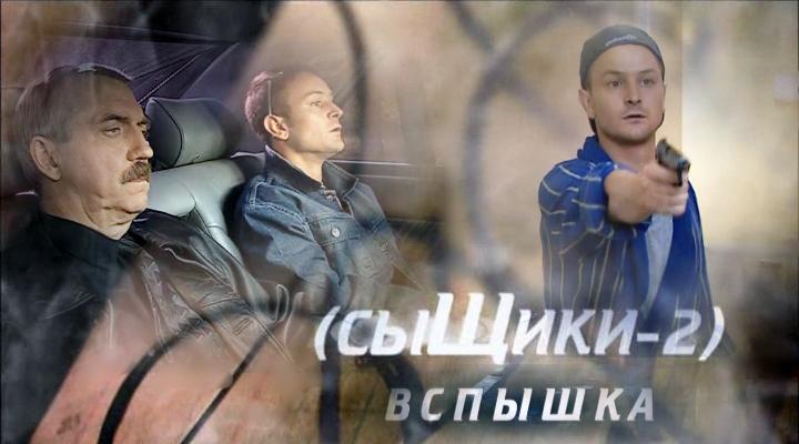 Фильмография сериал СЫЩИКИ 2 ФИЛЬМ ВСПЫШКА сайт ГРИШИН.РУ