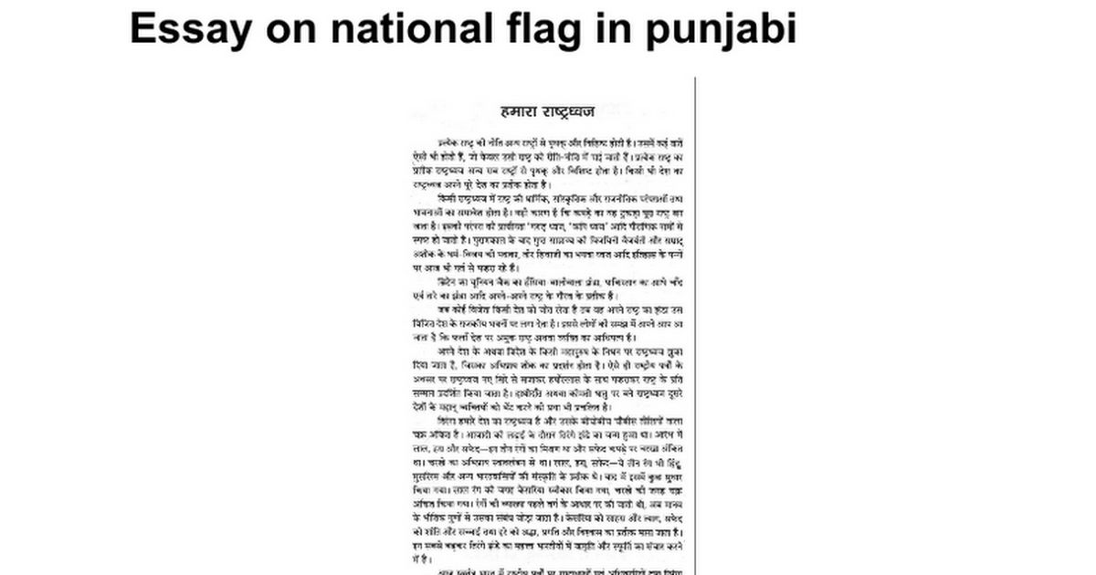 Help with my essay national flag