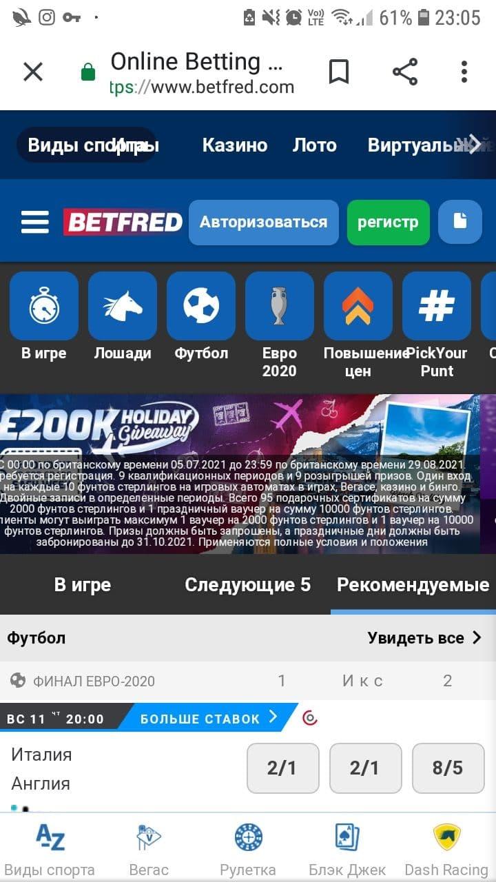 Мобильная версия сайта Betfred
