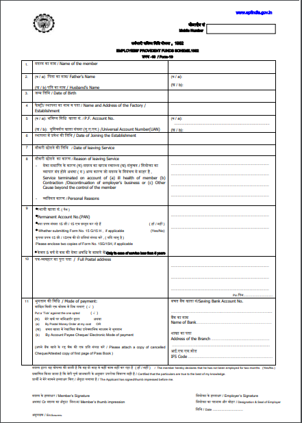 Pf Form 19 Who Can File How To File Wealthbucket
